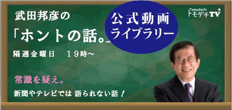 【動画ライブラリー】武田邦彦の「ホントの話。」