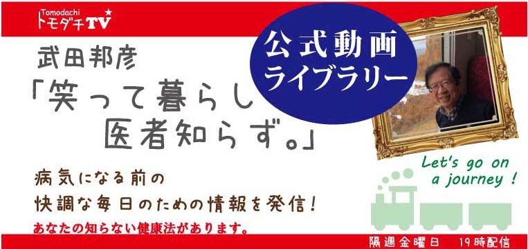【動画ライブラリー】武田邦彦「笑って暮らして、医者知らず。」